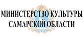 Министерство Культуры Самарской области