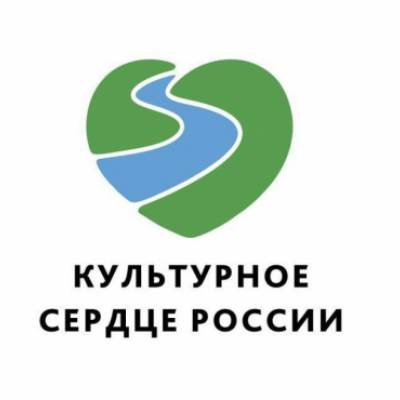 «Культурное сердце России» мероприятия 7-8 сентября