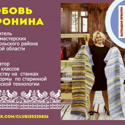 Курс по ткачеству