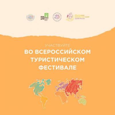 """Всероссийский проект """"Многодетная Россия"""""""