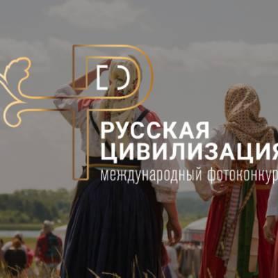 """Фотоконкурс """"Русская цивилизация"""""""